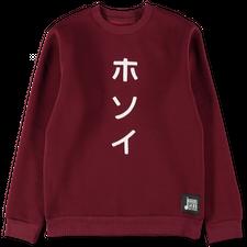 Hosoi x Stockholm Jazz Records                     Limited Edition Sweatshirt - Burgundy